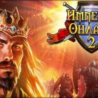 Империя Онлайн 2