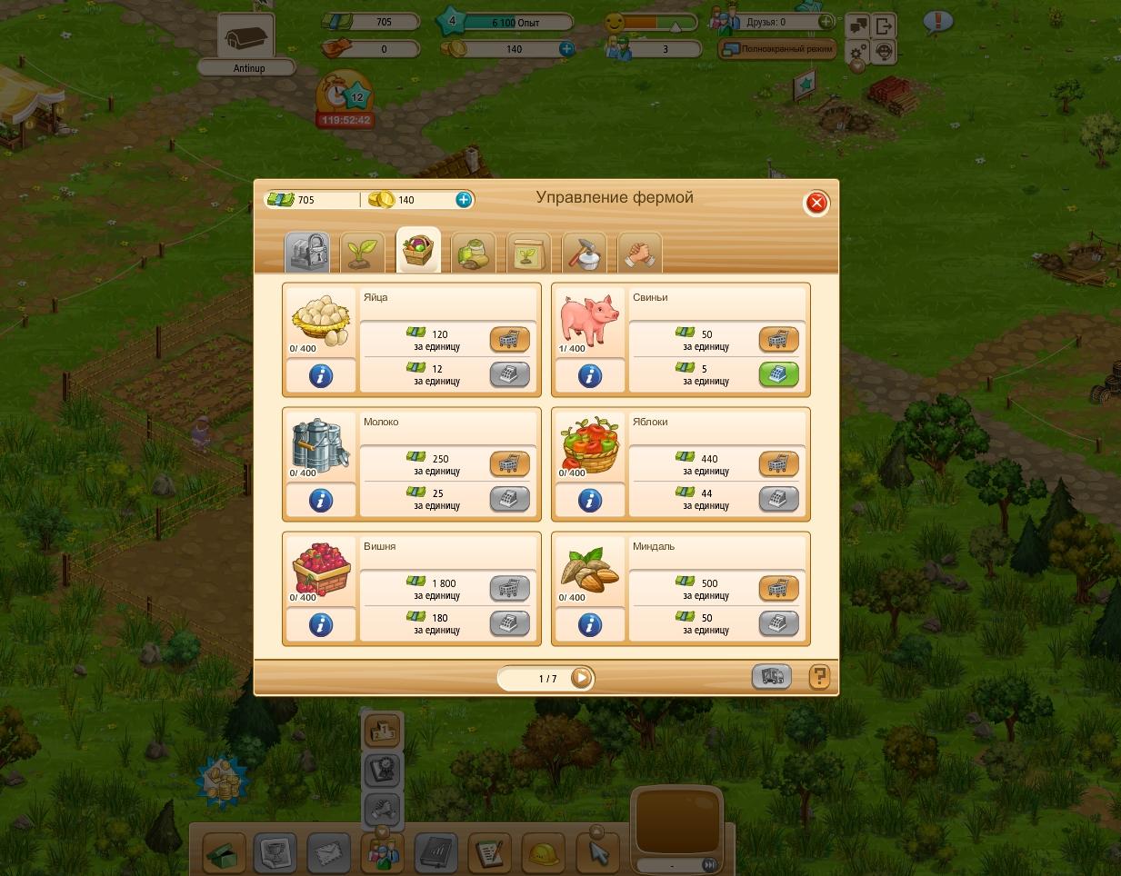 Продукцию фермы можно продавать, обменивая на внутриигровую валюту